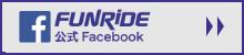 FUNRiDE 公式facebook